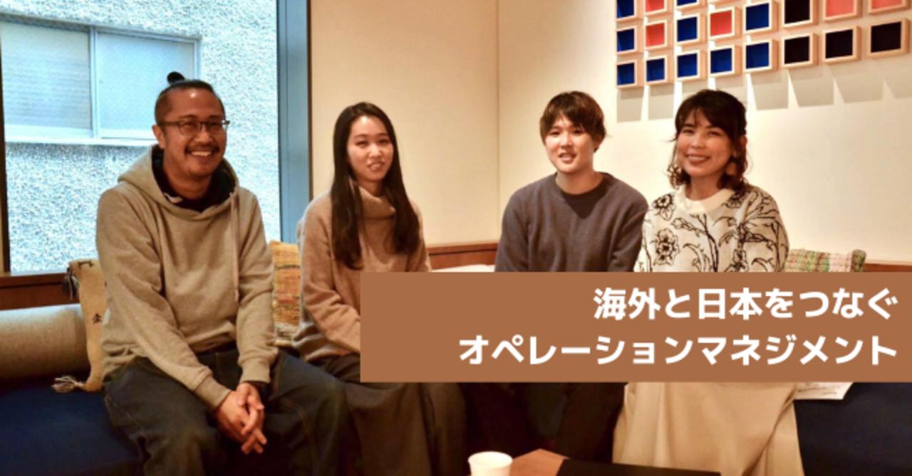 海外と日本をつなぐオペレーションマネジメント