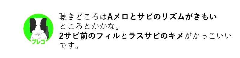 齋藤1聴きどころ