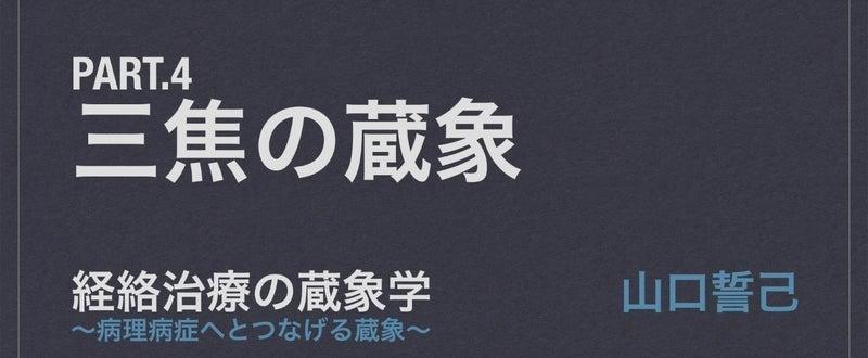 三焦の蔵象.002