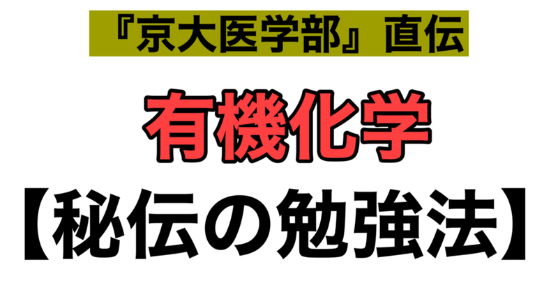 法 勉強 有機 化学 東大生の勉強法(化学編)