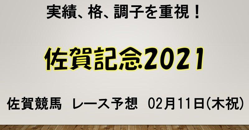 2021 予想 記念 佐賀