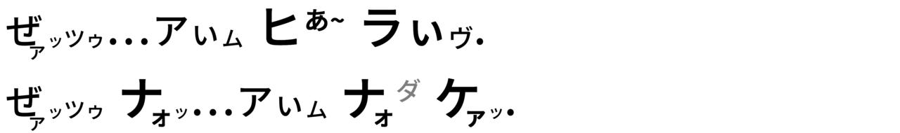 カタカナスクリプト - コピー (6)