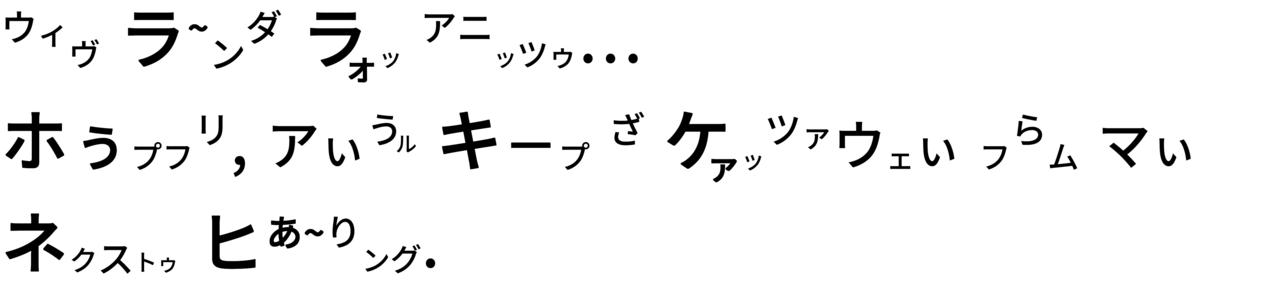 カタカナスクリプト - コピー (9)