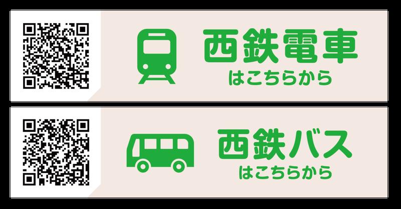 西鉄 バス 定期 売り場