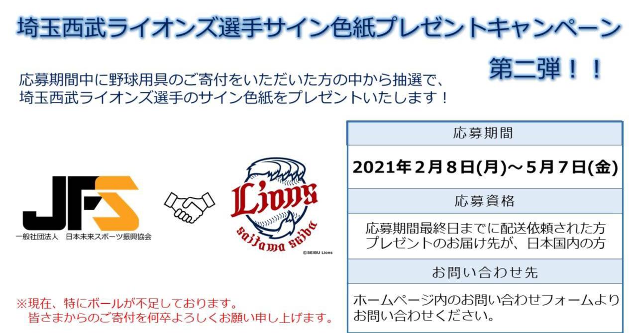 第二弾✨埼玉西武ライオンズ様合同キャンペーンスタート!