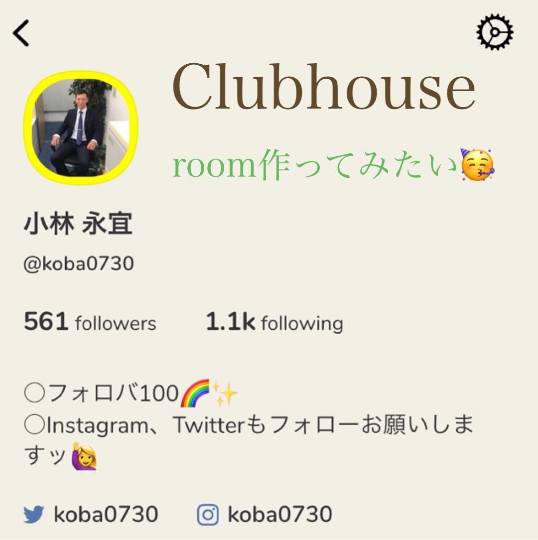 フォロー クラブ ハウス