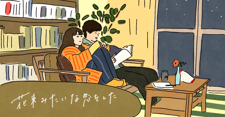 映画「花束みたいな恋をした」を見て|momo|note
