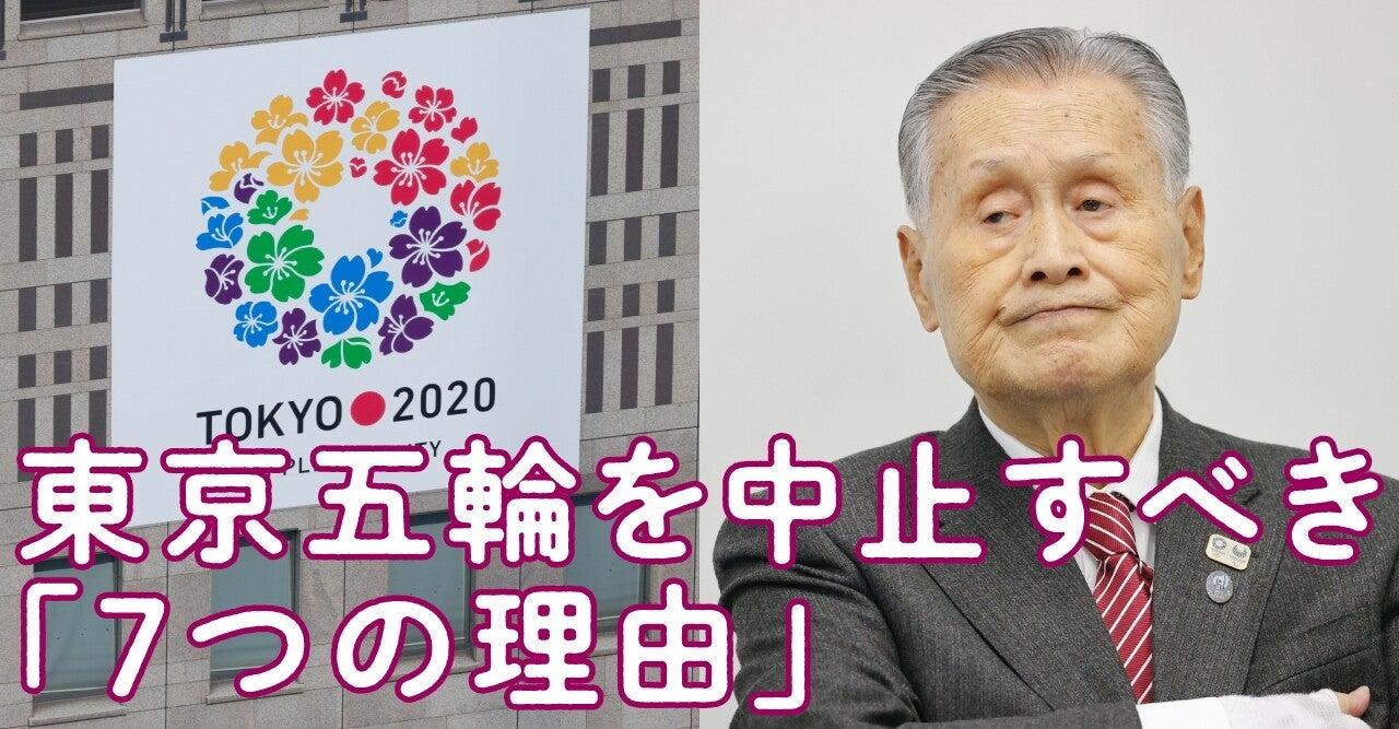 開催 中止 オリンピック 橋本聖子会長は「東京五輪中止」に舵を切った!?「国民が安心しないと開催しない」発言の真意を探る: J