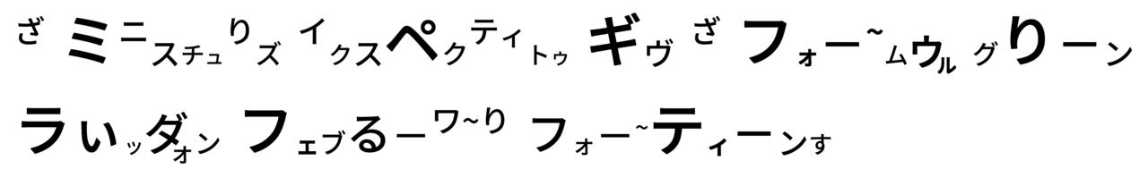カタカナスクリプト - コピー (4)