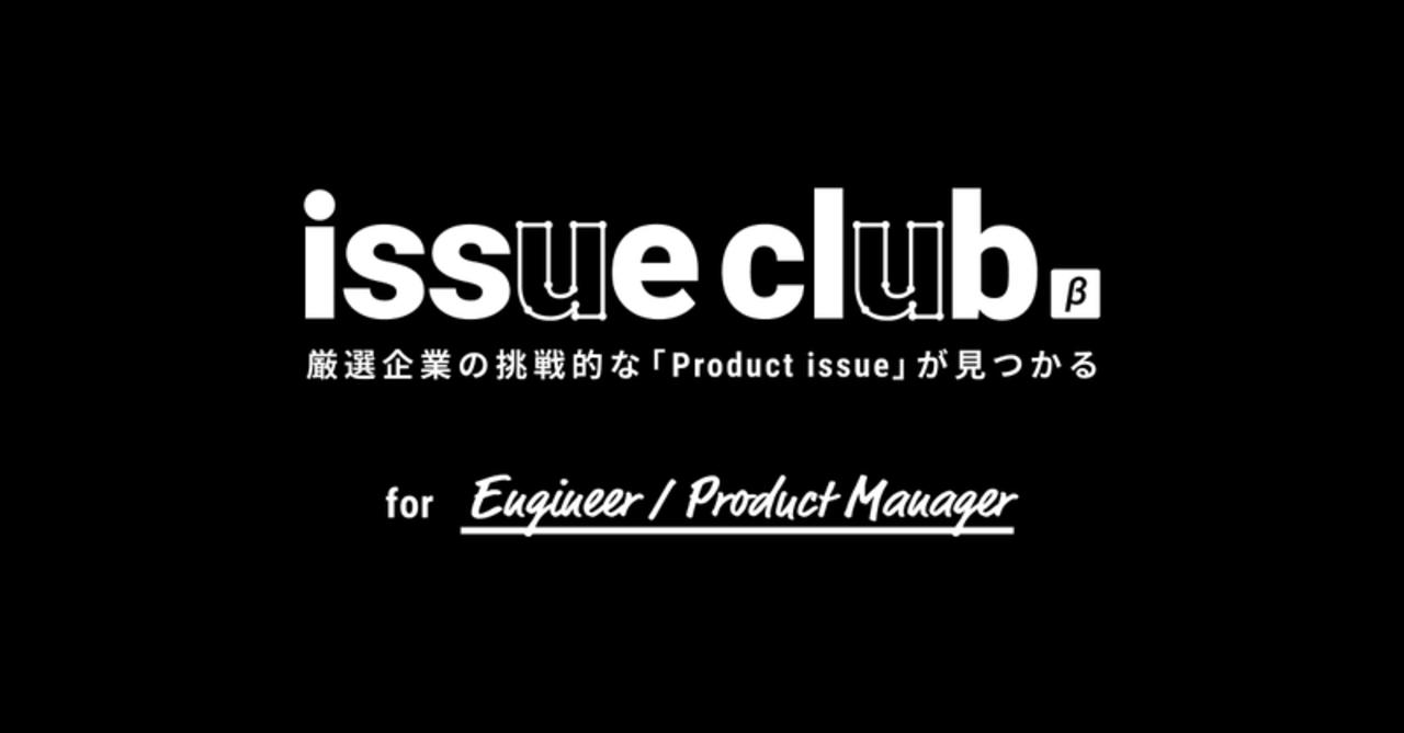 企業連合の実験的な採用プロジェクト「issue club」をプレイドがはじめた理由|PLAID