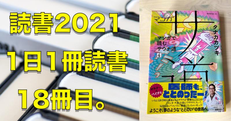 道 2021 サ