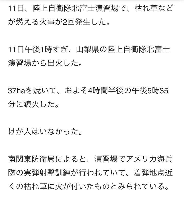 場 北 火事 演習 富士