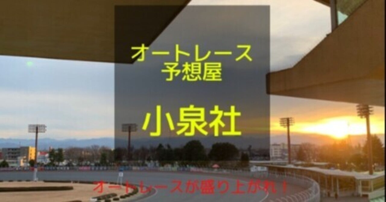 伊勢崎 オート 天気