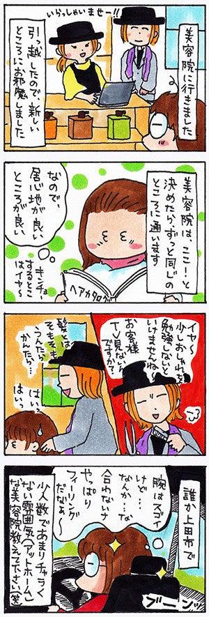日記漫画20170602