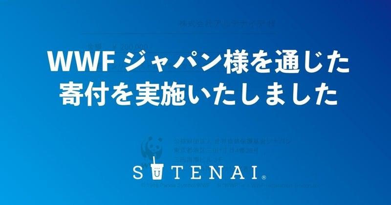 【持続可能な未来のために】SUTENAIが日本初※1の技術で脱プラスティックストローへ向かいます