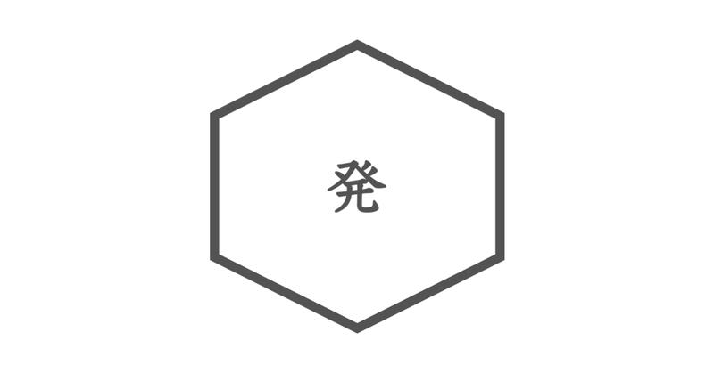 漢字 一文字 目標