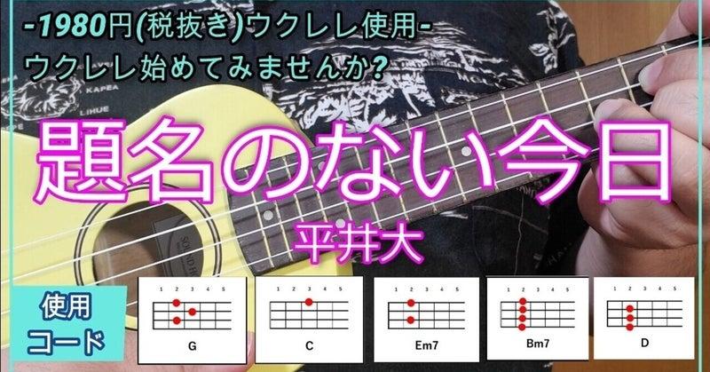 の 今日 大 ない 題名 平井