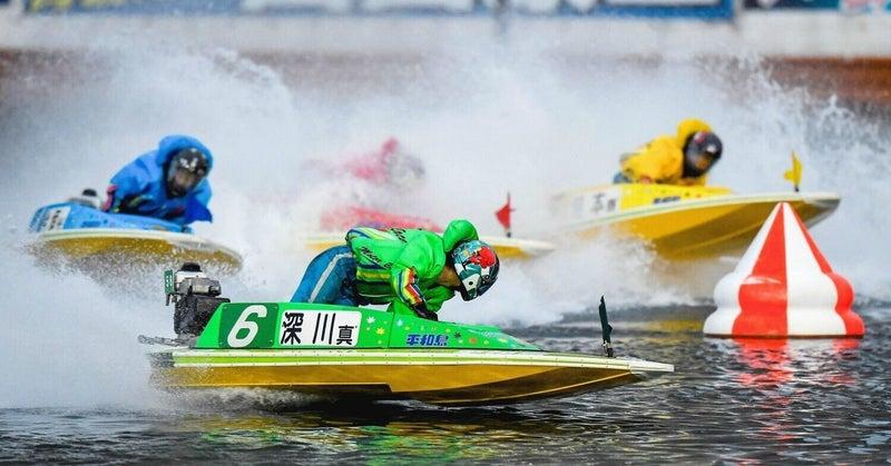 ボート レース 結果 本日 ボートレースまるがめ Official