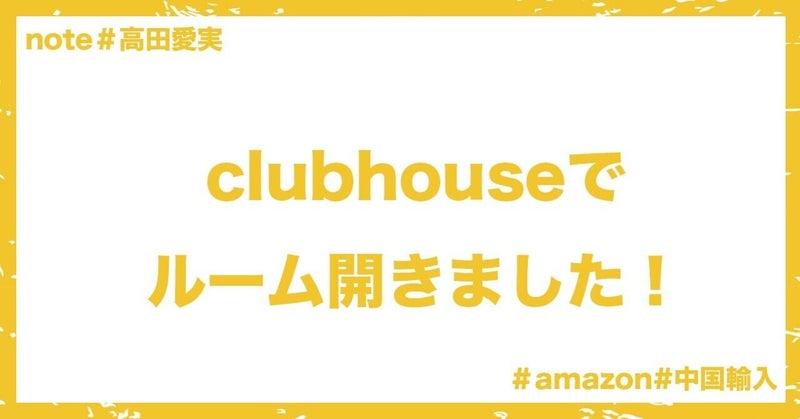 ハウス 中国 クラブ