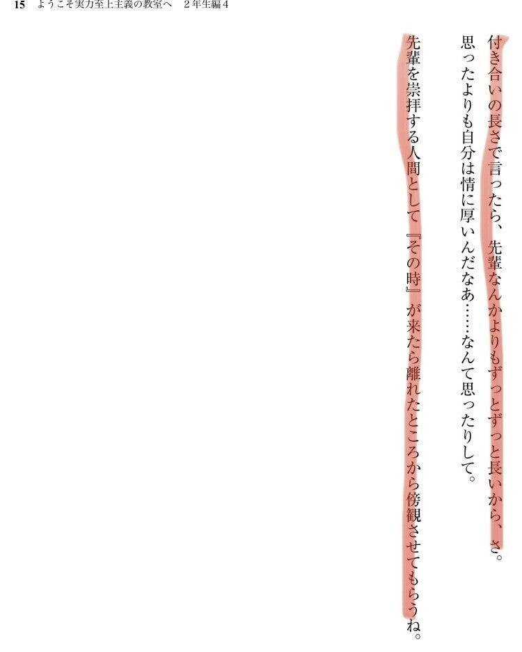 2 年生 巻 よう 4 実 編