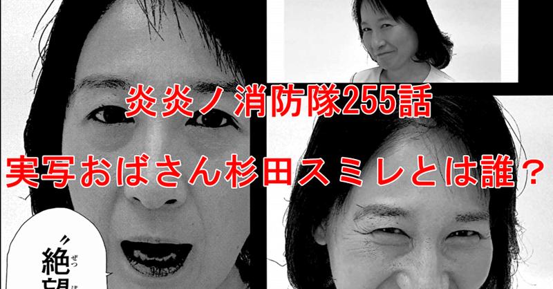 スミレ 隊 炎炎 消防 杉田