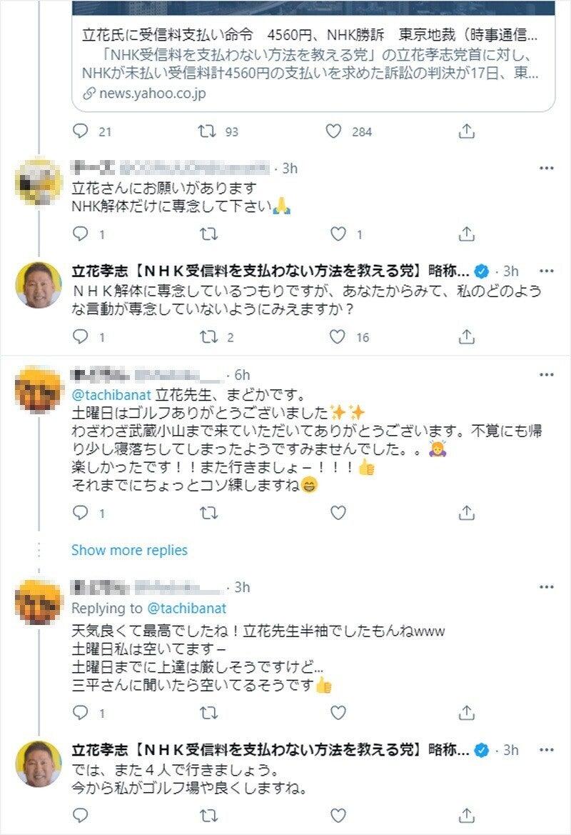 方法 nhk ない 受信 払わ 料 NHK受信料を支払わない方法と契約の断り方、解約方法、払わないとどうなる?