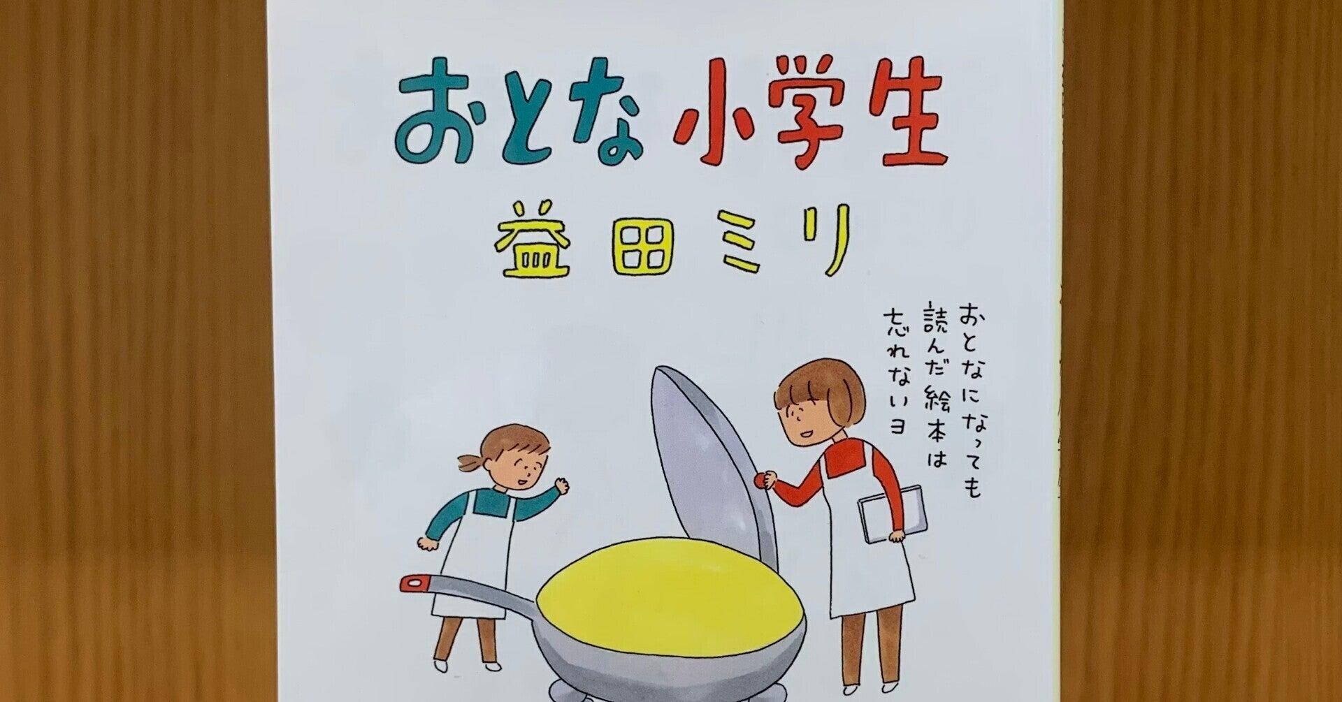企画から編集・営業まで同時に行う「兼務」だからできた企画とは?~益田ミリさん『おとな小学生』新カバー~
