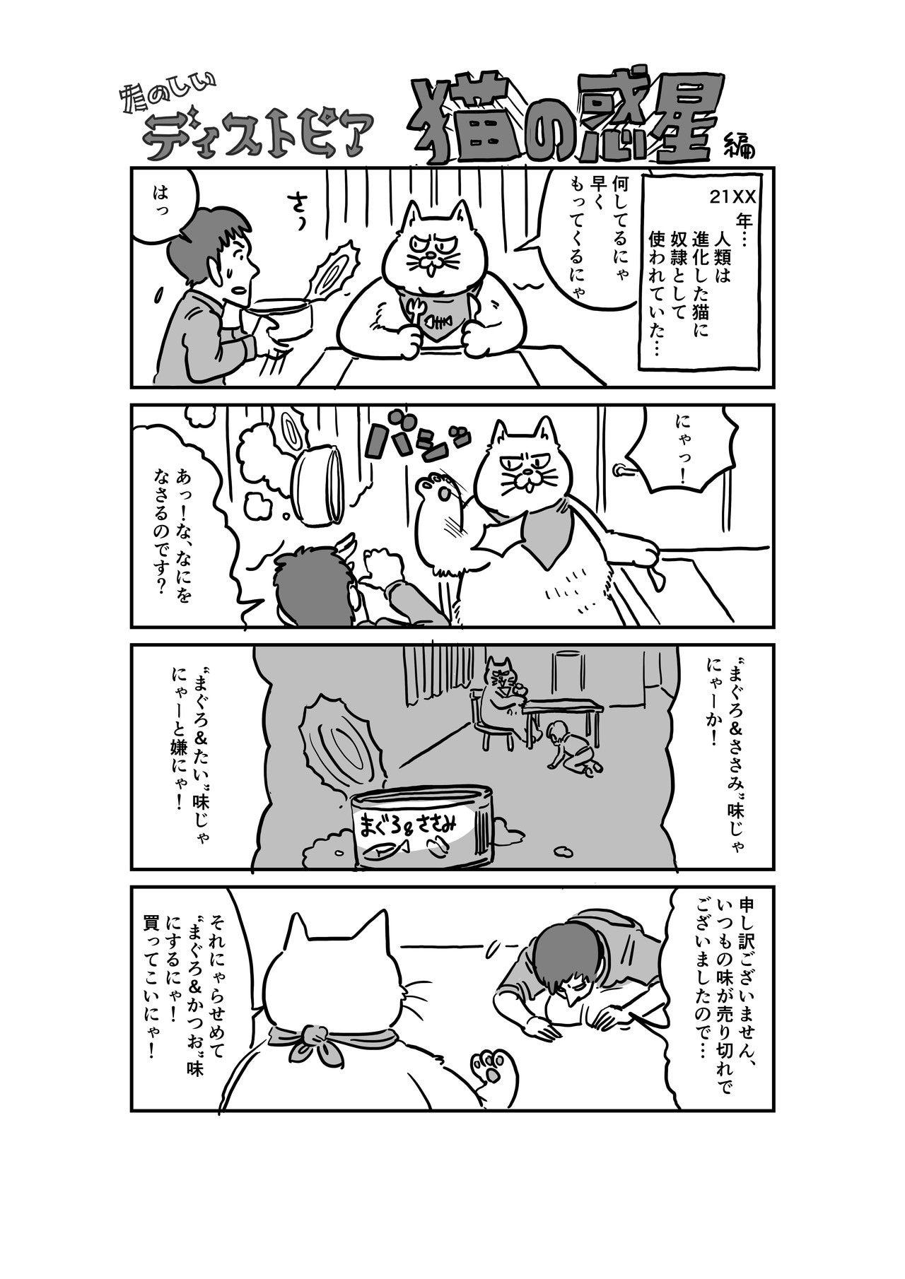 4コマ_0612_p1
