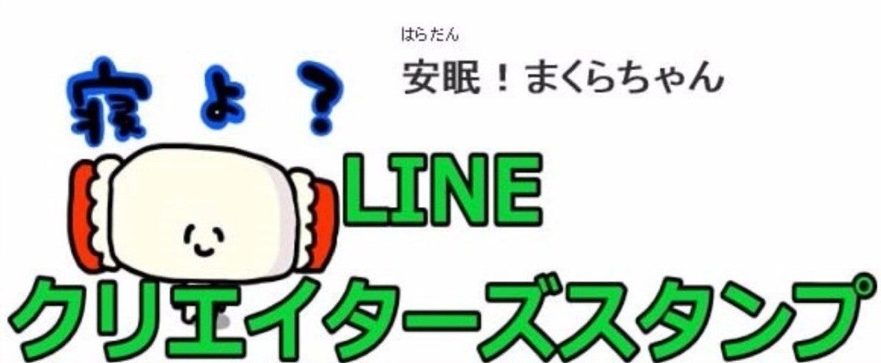 スタンプ ズ line クリエイター