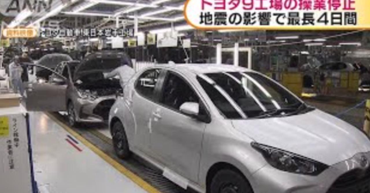 影響 トヨタ 地震 トヨタ9工場、操業一時停止 福島沖地震で部品調達に影響:時事ドットコム