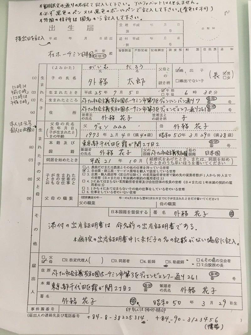 ベトナム日本領事館で出生届を提出/ホーチミン出産|fumika|note