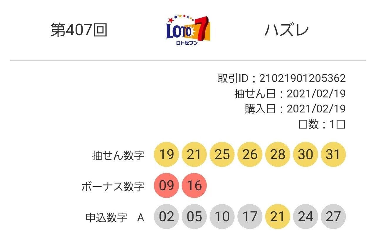 発表 結果 ロト 7 当せん番号案内(ロト7)