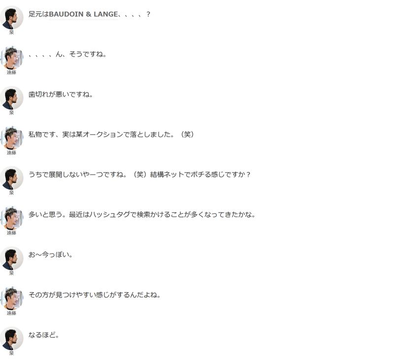 Screenshot_2021-02-20 大人の男に最高の満足を提供するメンズセレクトショップ(5)