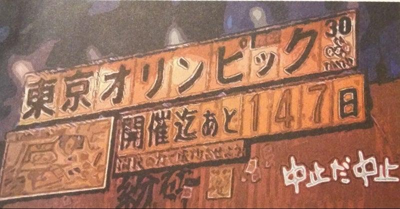 漫画アキラ 予言