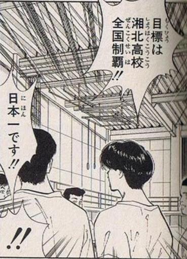 スラムダンク 三井寿 全国制覇 日本一