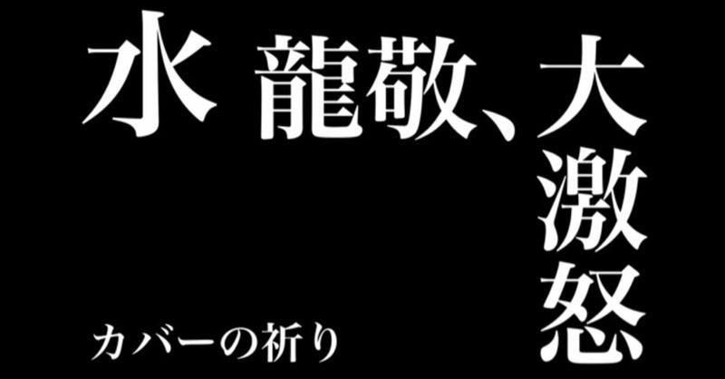 りゅう けい みず 水龍敬ランド (みずりゅうけいらんど)とは【ピクシブ百科事典】