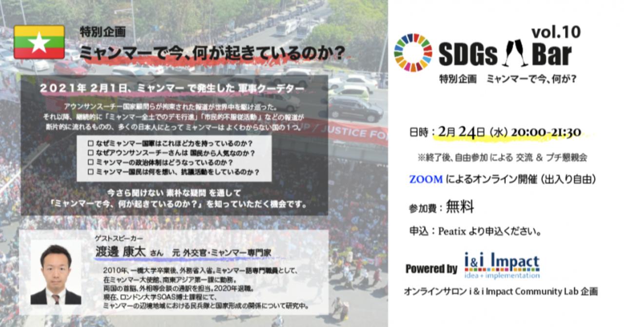 【お知らせ】SDGs Bar Vol.10「ミャンマーで今、何が起きているのか?」開催します