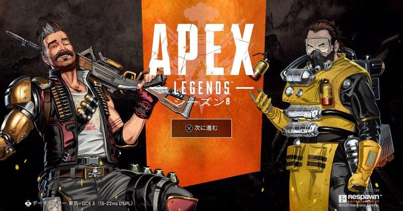 なるには apex 上手く