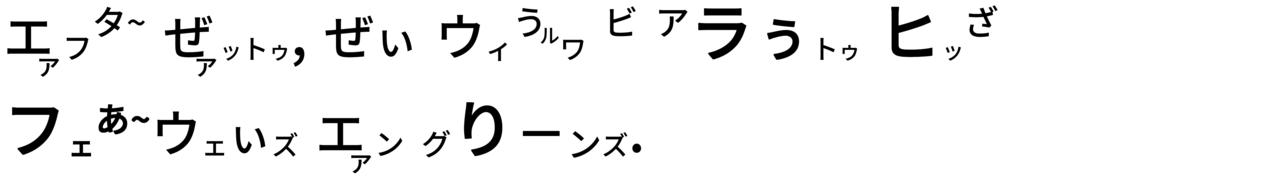 カタカナスクリプト - コピー (5)