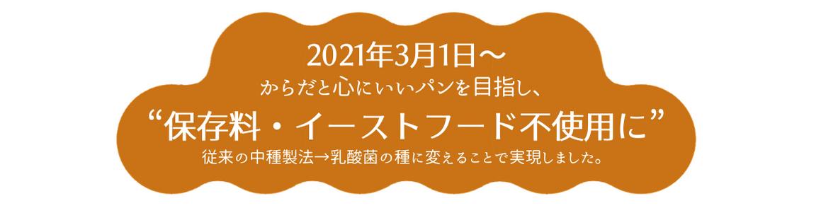 ベストブレッド (角食パン) (5)