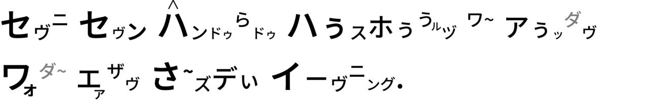 カタカナスクリプト - コピー (7)