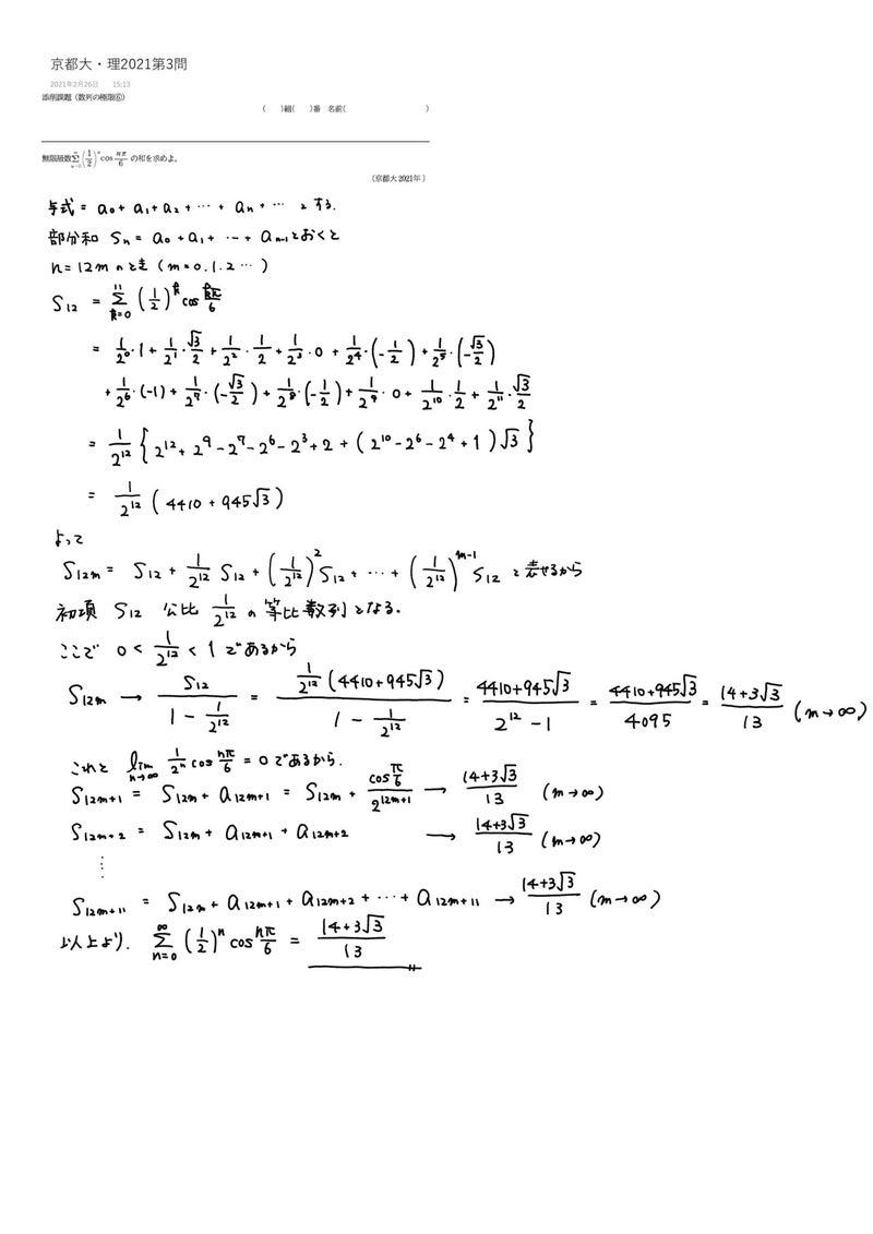 無限 等 比 級数 の 和