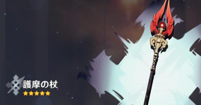 護摩 の 杖 原 神