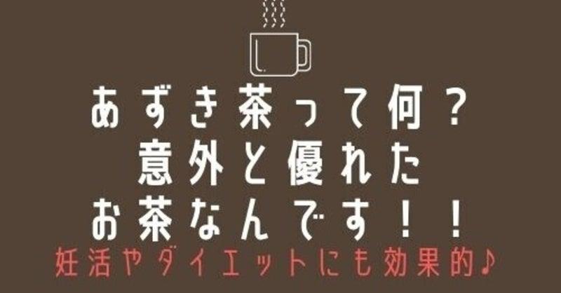 茶 効果 あずき
