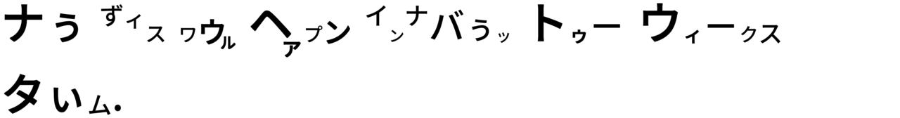カタカナスクリプト-01 - コピー (2)