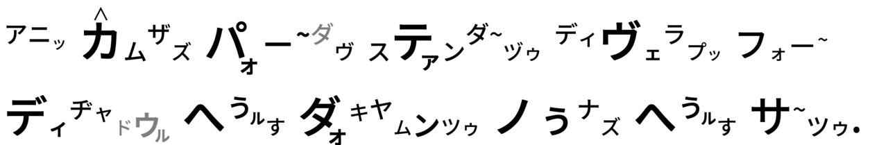 カタカナスクリプト-01 - コピー (4)