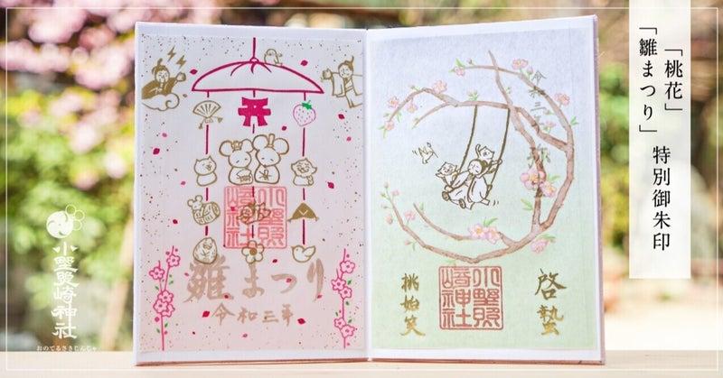 崎 小野 神社 帳 照 御朱印 神社の御朱印帳 一覧