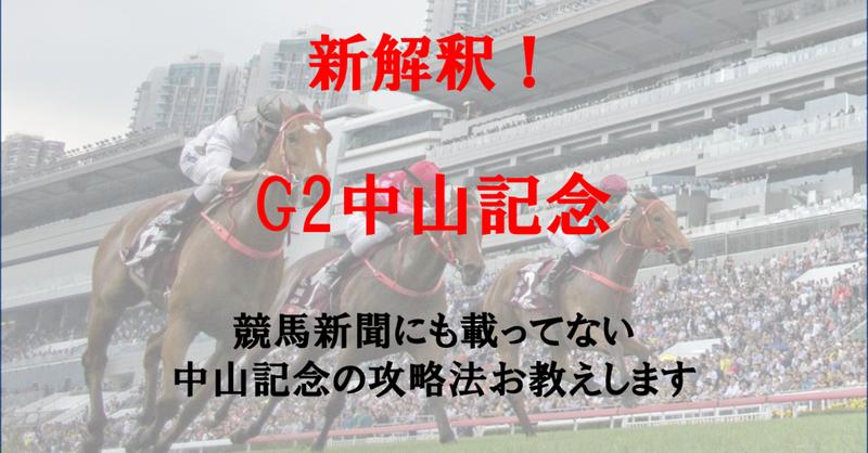 記念 2021 中山