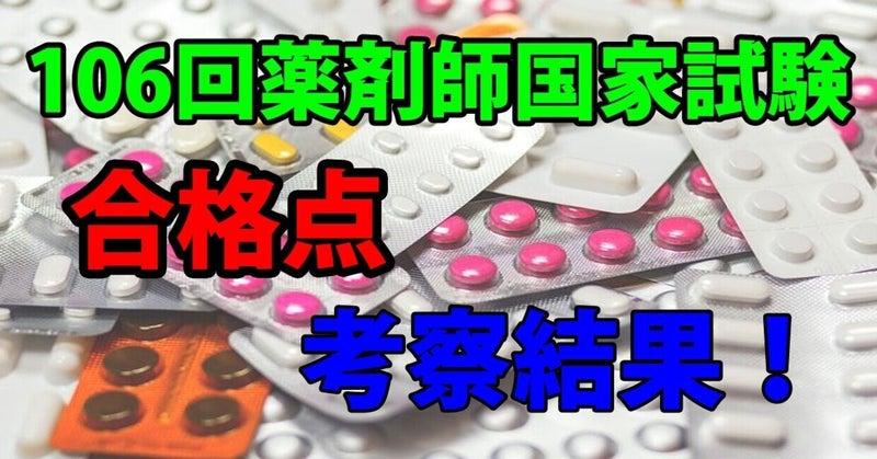 薬剤師 国家 試験 106 回 ボーダー