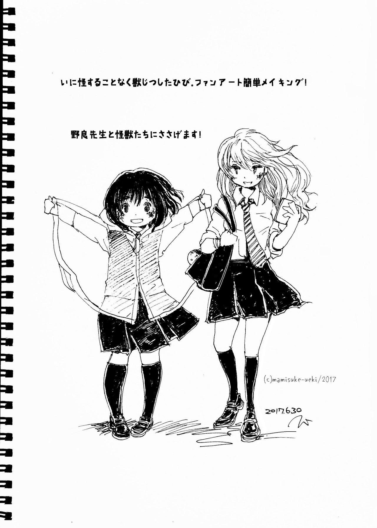 いにかい_ファンアート03